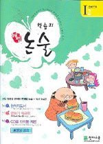 학습지 해법 논술 I2 (CD:1/ 초등6)