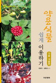 약용식물 쉽게 이용하기 - 가을, 겨울편
