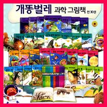개똥벌레 과학 그림책 (전30권) 한국교육산업대상 수상!!!