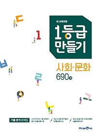 1등급 만들기 사회문화 690제 (2021년용)