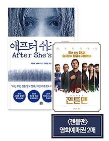 애프터 쉬즈 곤 + <젠틀맨> 영화예매권(2매)