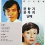 윤항기/윤복희 - 베스트 앨범