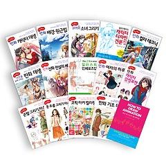 쉽게 배우는 만화 시리즈 1~15권 세트