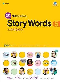 "<font title=""멘토 Story Words 스토리 영단어 5 (2021년용)"">멘토 Story Words 스토리 영단어 5 (2021년...</font>"