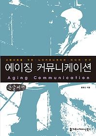 에이징 커뮤니케이션 (큰글씨책)