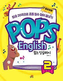 Pops English 팝스 잉글리시 2