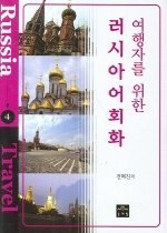 여행자를 위한 러시아어회화