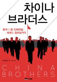 차이나 브라더스 = China Brothers : 중국의 新 인해전술, 세계를 집어삼키다