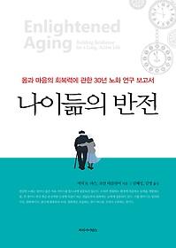 나이듦의 반전 : 몸과 마음의 회복력에 관한 30년 노화 연구 보고서