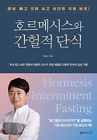 호르메시스와 간헐적 단식