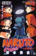 NARUTO 45 (コミック)