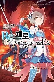 Re : 제로부터 시작하는 이세계 생활 Ex 1