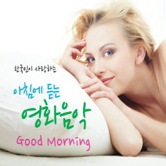한국인이 사랑하는 아침에 듣는 영화음악
