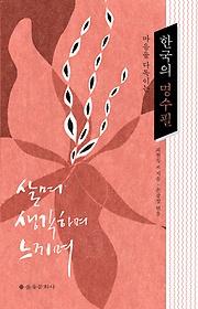 마음을 다독이는 한국의 명수필