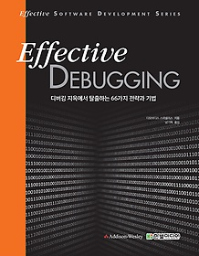 Effective DEBUGGING 이펙티브 디버깅