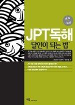 JPT���� ������ �Ǵ� �� (����+�ؼ���)