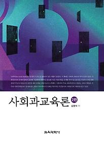사회과교육론 책표지