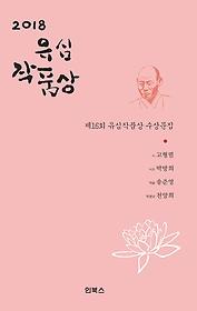 2018 유심작품상 수상문집