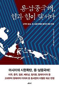 동 남중국해, 힘과 힘이 맞서다