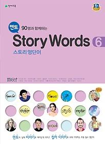 "<font title=""멘토 Story Words 스토리 영단어 6 (2021년용)"">멘토 Story Words 스토리 영단어 6 (2021년...</font>"