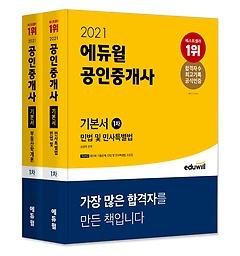 2021 에듀윌 공인중개사 1차 기본서 세트