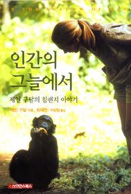 인간의 그늘에서 - 제인 구달의 침팬지 이야기