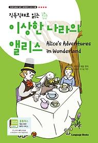 직독직해로 읽는 이상한 나라의 앨리스