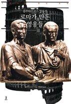로마가 만든 영웅들 - 플루타르코스 영웅전