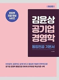 김윤상 공기업 경영학 통합전공 기본서
