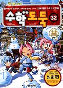코믹 메이플 스토리 수학도둑 32