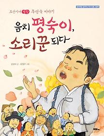음치 평숙이, 소리꾼 되다 : 조선시대 명창 우평숙 이야기