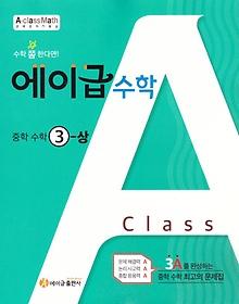 에이급 수학 중학 수학 3 (상/ 2021)