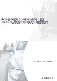 """<font title=""""국내외 전기자동차 수소자동차 자율주행차관련 스마트카 기술동향분석 및 시장전망과 기업종합분석"""">국내외 전기자동차 수소자동차 자율주행차...</font>"""