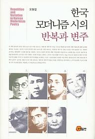 한국 모더니즘 시의 반복과 변주