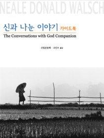 신과 나눈 이야기 가이드북