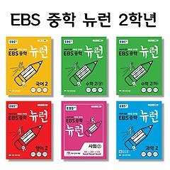 EBS 중학 뉴런 2학년 세트 (2020년용)