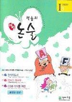 학습지 해법 논술 I3 (CD:1/ 초등6)
