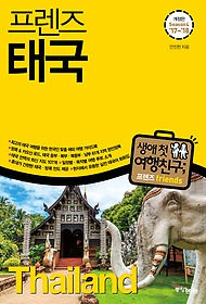 프렌즈 태국 Season 4 (2017~2018)