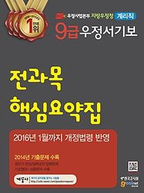 우정사업본부 지방우정청 9급 우정서기보(계리직) 전과목 핵심요약집 (2016)