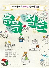 흙흙 청춘 : 대한민국에서 청년으로 살아남記