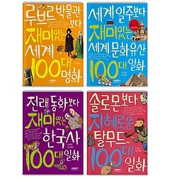 재미 100 교양 세트(전4권)