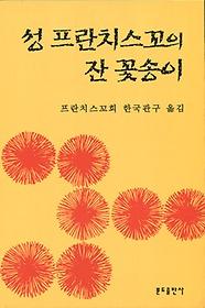 성 프란치스꼬의 잔 꽃송이