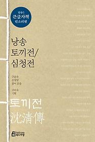 낭송 토끼전 / 심청전 (큰글자책)