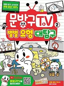 문방구TV 2 - 별별 유형 대탐구
