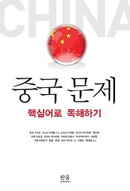 중국 문제