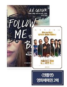 팔로우 미 백 + <젠틀맨> 영화예매권(2매)
