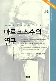 마르크스주의 연구 제11-2호 제34호