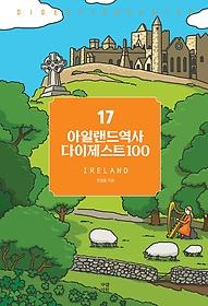 아일랜드역사 다이제스트100