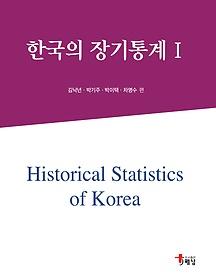 한국의 장기통계 1