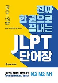 "<font title=""진짜 한 권으로 끝내는 JLPT 단어장 N3 N2 N1"">진짜 한 권으로 끝내는 JLPT 단어장 N3 N2 ...</font>"
